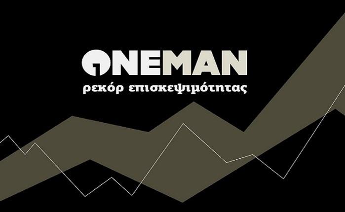Πάνω από δύο εκατομμύρια μοναδικοί επισκέπτες για το ONEMAN