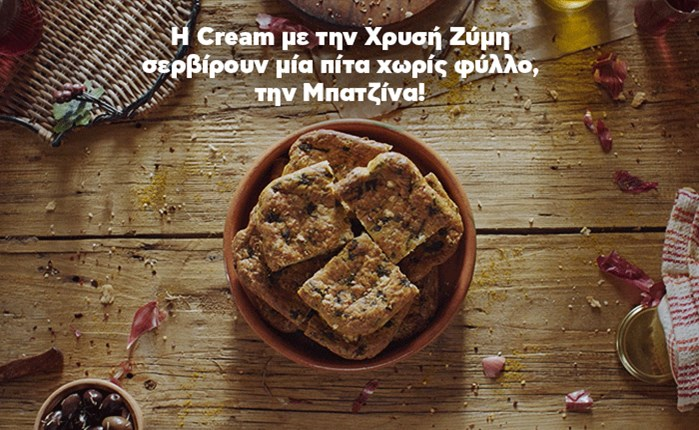 Cream και Χρυσή Ζύμη σερβίρουν μια πίτα χωρίς φύλλο!