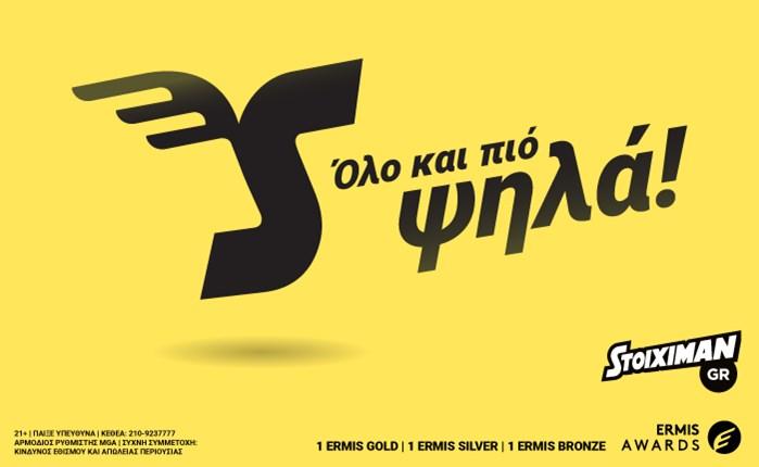 Stoiximan: Τρία βραβεία για τις καμπάνιες της στα Ermis Awards