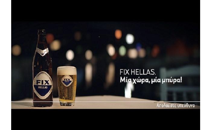 Νέα τηλεοπτική καμπάνια FIX Hellas από την McVictor&Hamilton