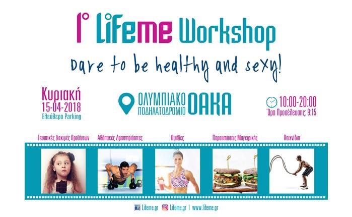 Γεγονός το 1ο LifeMe Workshop