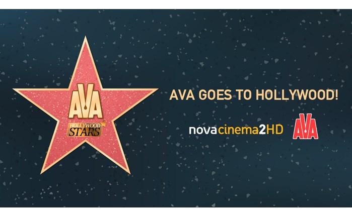 Novacinema: Το AVA, χορηγός του «Hollywood Stars»