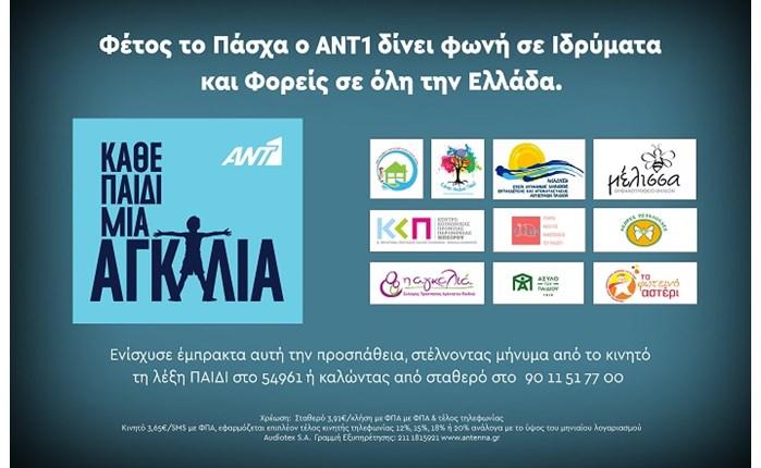 ANT1: Στήριξη σε 10 μικρότερα ιδρύματα