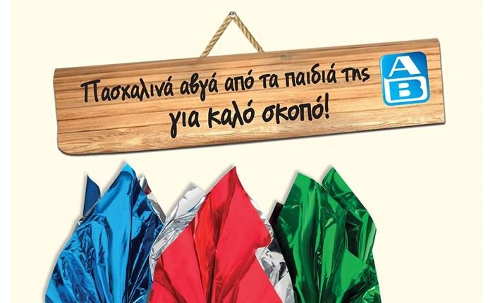 ΑΒ Βασιλόπουλος: Φροντίδα σε παιδιά και οικογένειες για το Πάσχα