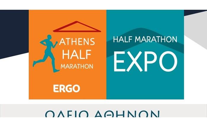 24.000 επισκέπτες στην ATHENS HALF MARATHON expo