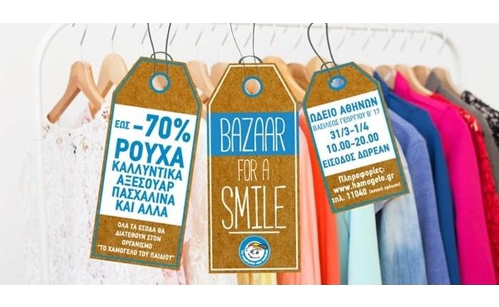 Bazaar for a Smile από το Χαμόγελο του Παιδιού