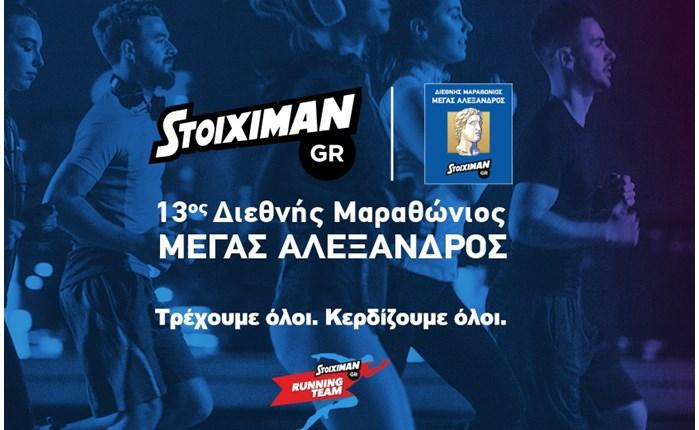 Stoiximan: Δίπλα στα Ιδρύματα της Βορείου Ελλάδος
