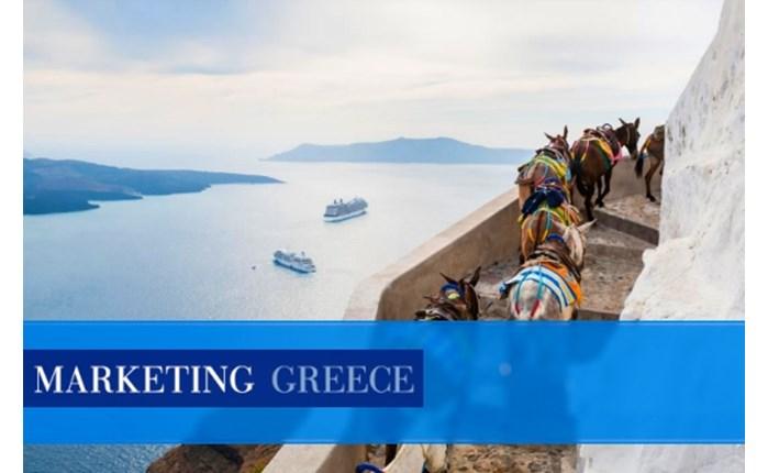 Marketing Greece: Η στρατηγική για τις δράσεις προώθησης του ελληνικού τουριστικού προϊόντος το 2018