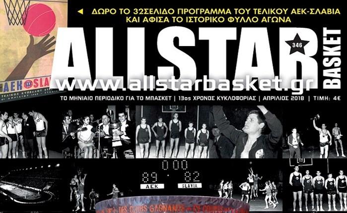 Νέο AllStar Basket με άρωμα... 1968