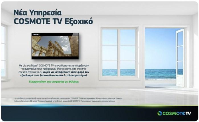 Cosmote TV: Νέα υπηρεσία «COSMOTE TV Εξοχικό»