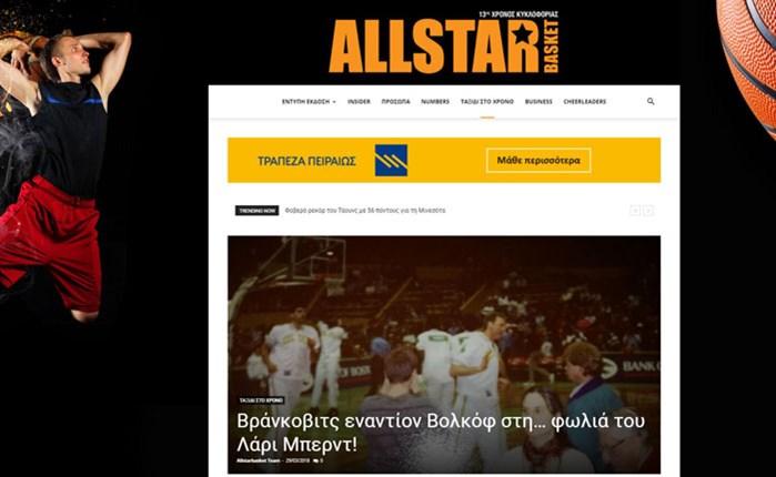 To ΑllStar Basket στο διαδίκτυο