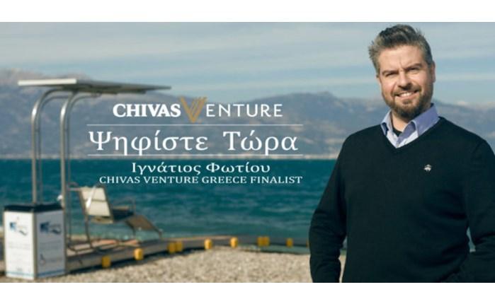 Chivas Venture: Ψηφίζουμε τον Έλληνα φιναλίστ TOBEA