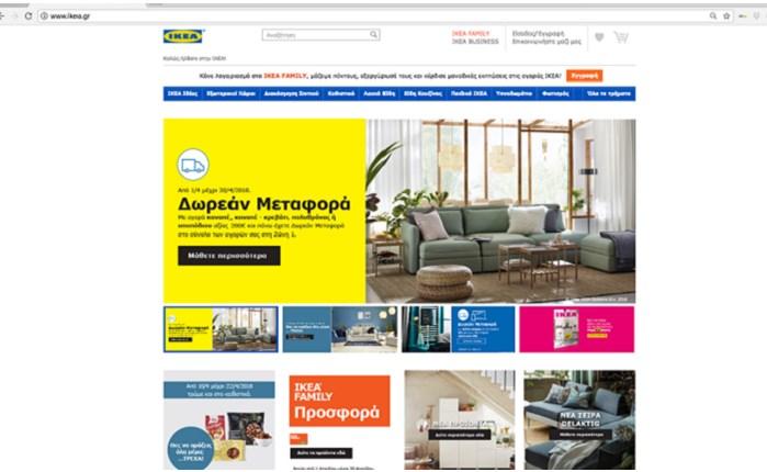 OgilvyOne: Performance Marketing υπηρεσίες για την IKEA Ελλάδας & Κύπρου