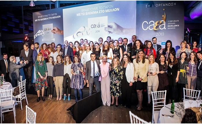 ΤΕΥΠ ΕΕΔΕ: Απονεμήθηκαν τα Corporate Affairs Excellence Awards
