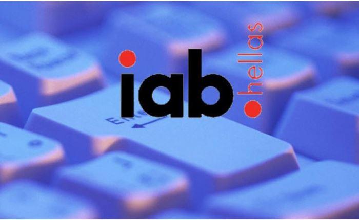 Nέα Διοικούσα Επιτροπή στον IAB Hellas