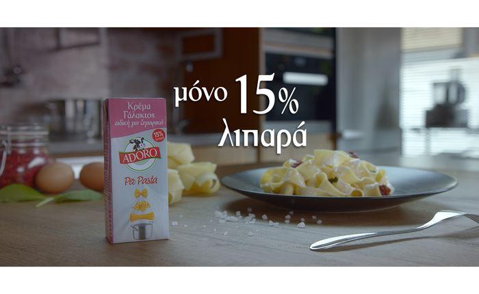 Νέο σποτ της MullenLowe για την Adoro Per Pasta