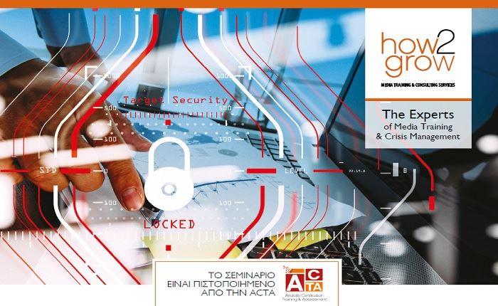 How2Grow: Σεμινάριο για τη διαχείριση κρίσεων στο GDPR και το e-Privacy