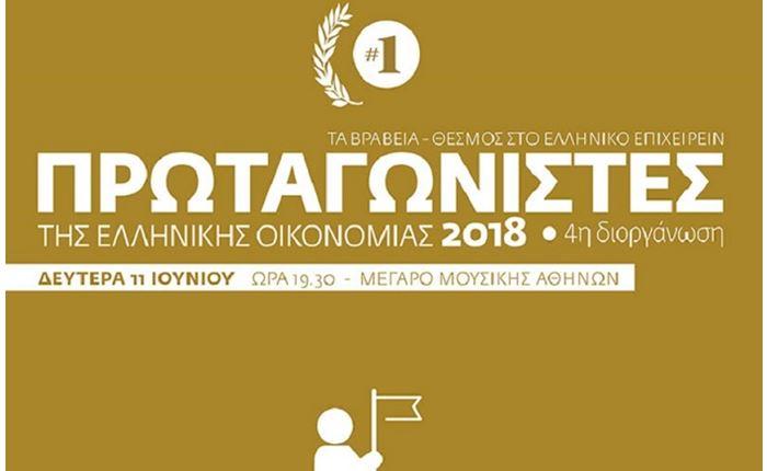 Στις 11 Ιουνίου αναδεικνύονται οι «Πρωταγωνιστές της Ελληνικής Οικονομίας»