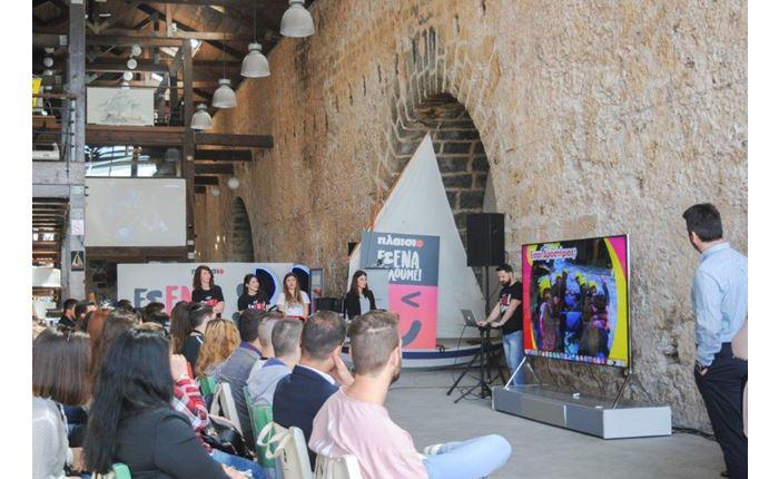 Πλαίσιο: Κοντά στους νέους με την ενέργεια Plaisio Career Day
