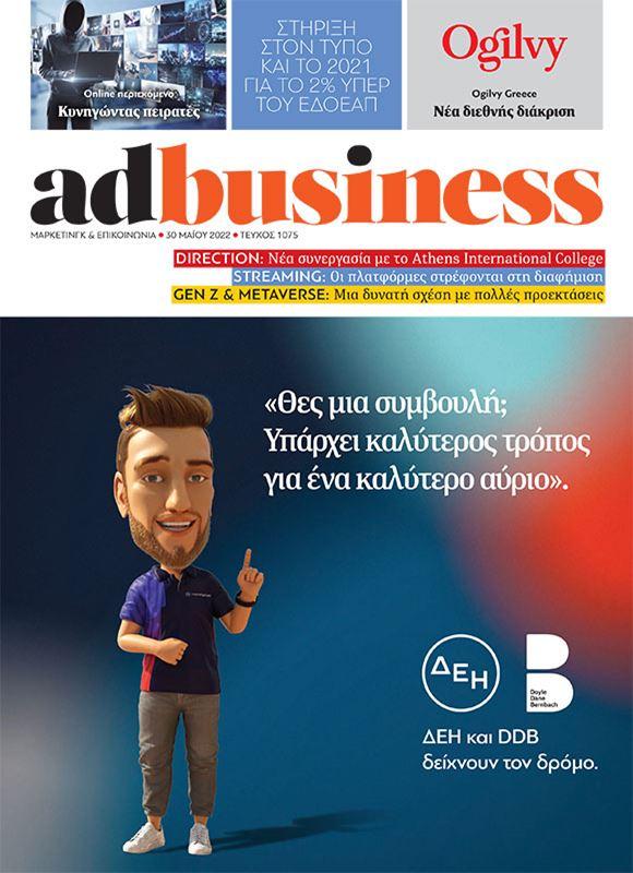 adbusiness - Γίνε Συνδρομητής