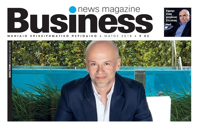 Business News Magazine: Σε κυκλοφορία το 3ο τεύχος