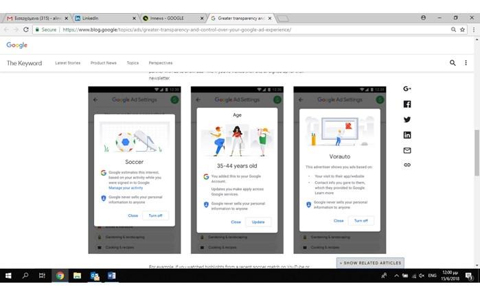 Google: Βελτιώσεις στις διαφημίσεις