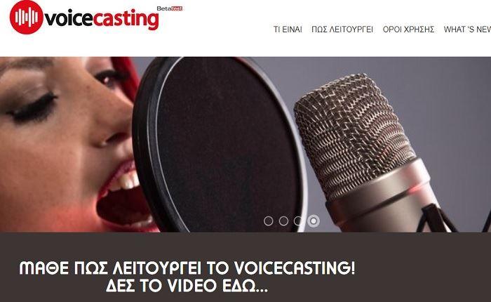 Voicecasting.gr: Ψάχνοντας τη φωνή που κάνει τη διαφορά