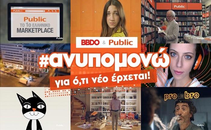 Η BBDO δημιούργησε για το Public