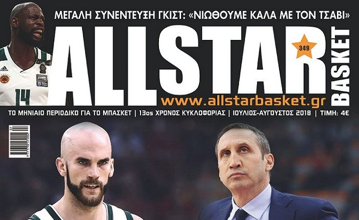 AllStar Basket: Διπλό καλοκαιρινό τεύχος