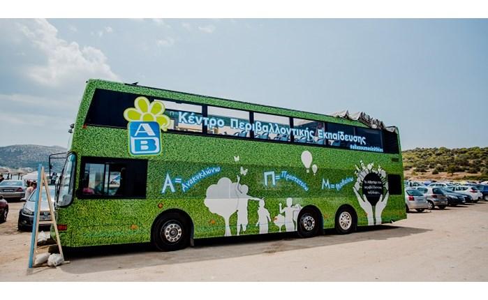ΑΒ: Συνεχίζει το ταξίδι το Κινητό Κέντρο Περιβαλλοντικής Εκπαίδευσης