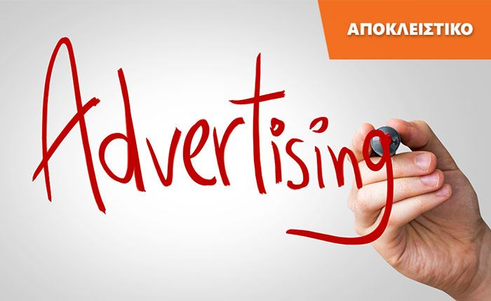 Ανάκαμψη αλλά και... προσαρμογή για τον κλάδο διαφήμισης στην Ελλάδα