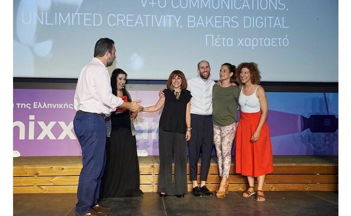 Bakers Digital: Διπλή διάκριση στα MiXX Awards