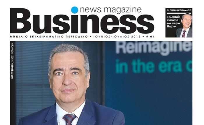 Κυκλοφόρησε το νέο τεύχος του Business News Magazine