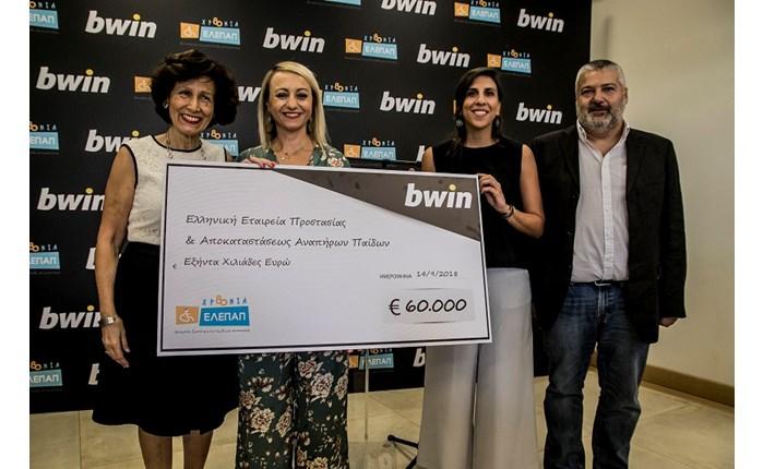 bwin: Απονομή επιταγής της τάξεως των €60.000 στην ΕΛΕΠΑΠ