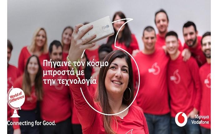 Ίδρυμα Vodafone: Η τεχνολογία πρωταγωνιστής στον 9ο κύκλο του World of Difference