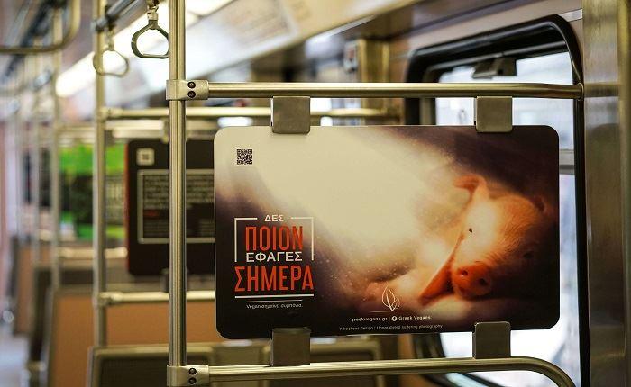 Αντιδράσεις για την vegan καμπάνια στο Μετρό