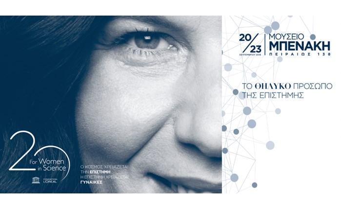 L'Oreal: Εγκαίνια έκθεσης 'Το Θηλυκό Πρόσωπο της Επιστήμης'