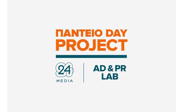 Πάντειο Day Project από την 24MEDIA και το Πάντειο Πανεπιστήμιο