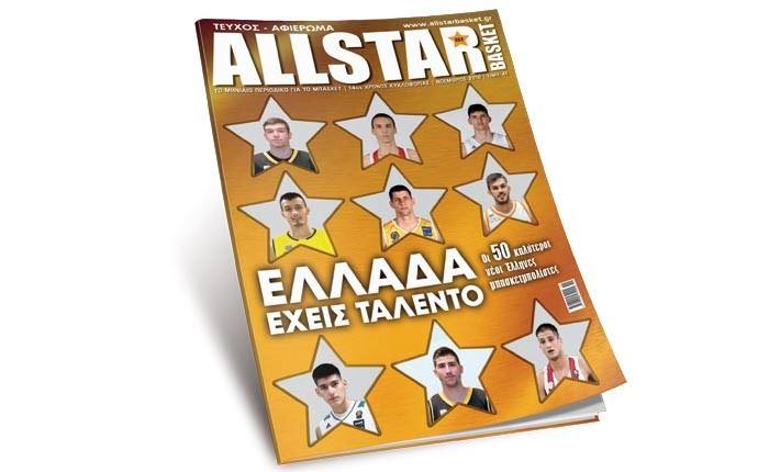 Focus στα νέα ταλέντα από το νέο AllStar Basket