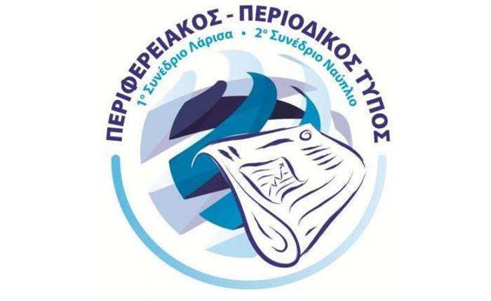Συνέδριο: «Οι προκλήσεις και το μέλλον του Περιφερειακού και Κλαδικού Τύπου»
