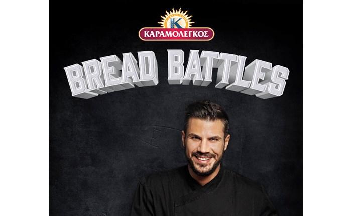 Τα Bread Battles από τον Καραμολέγκο με την υπογραφή της Frank&Fame