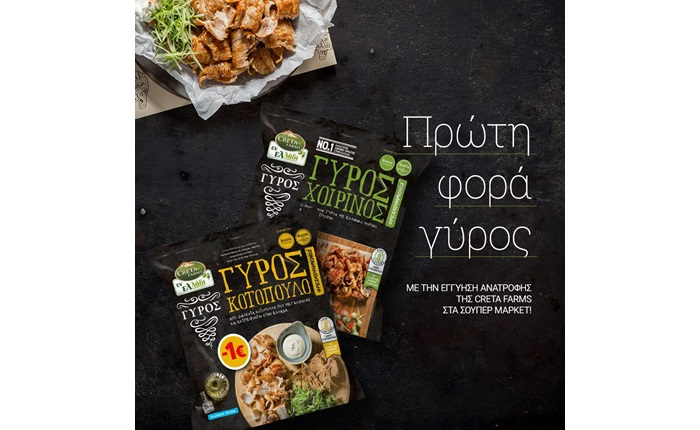 Creta Farms: Λανσάρει γύρο από χοιρινό ειδικής ελληνικής εκτροφής