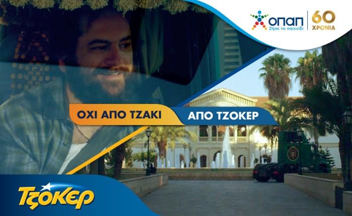6ab049be9f6 Όχι από τζάκι, από Τζόκερ < Advertising | Advertising.gr
