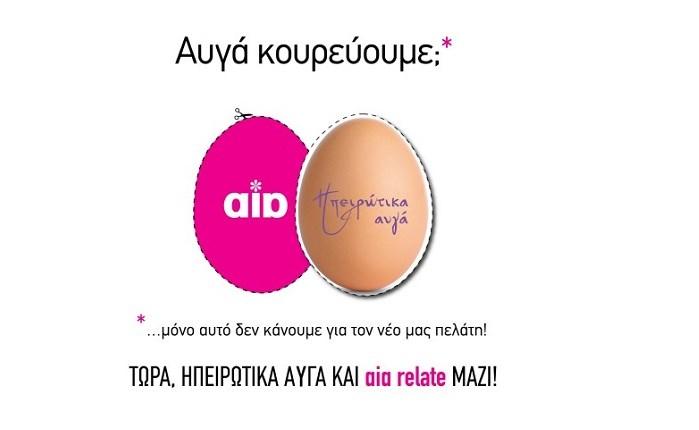 Στην αία* relate τα Ηπειρώτικα Αυγά