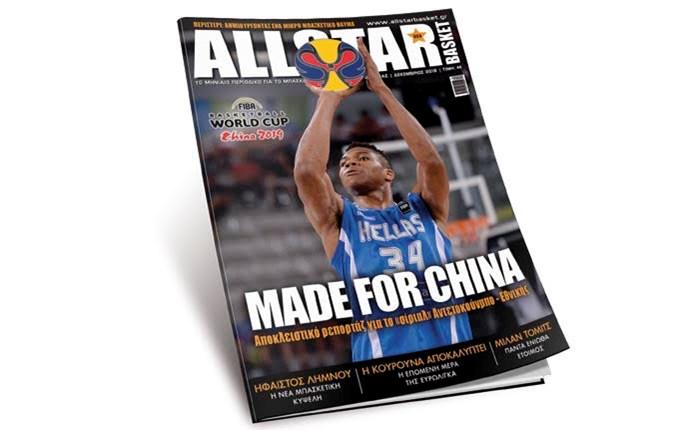 Το νέο AllStar Basket είναι Made For China