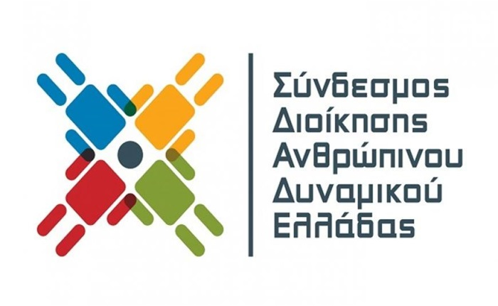 Employee Engagement Conference από τον ΣΔΑΔΕ