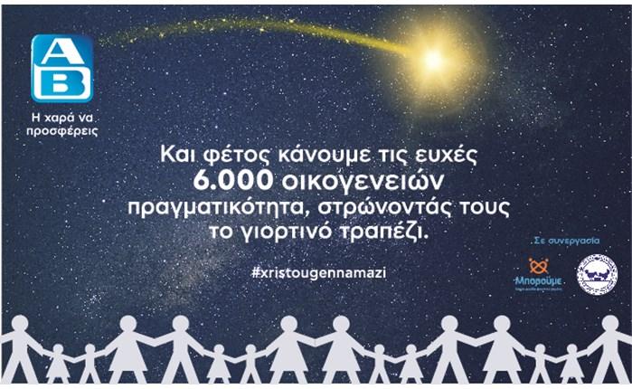 #xristougennamazi από την ΑΒ Βασιλόπουλος