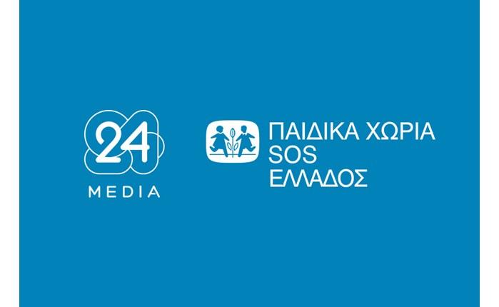Η 24MEDIA στηρίζει τα Παιδικά Χωριά SOS
