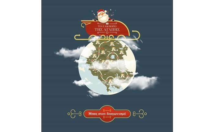 ΔΩΔΩΝΗ: Τα φετινά Χριστούγεννα έχουν τη Γεύση του Καλού