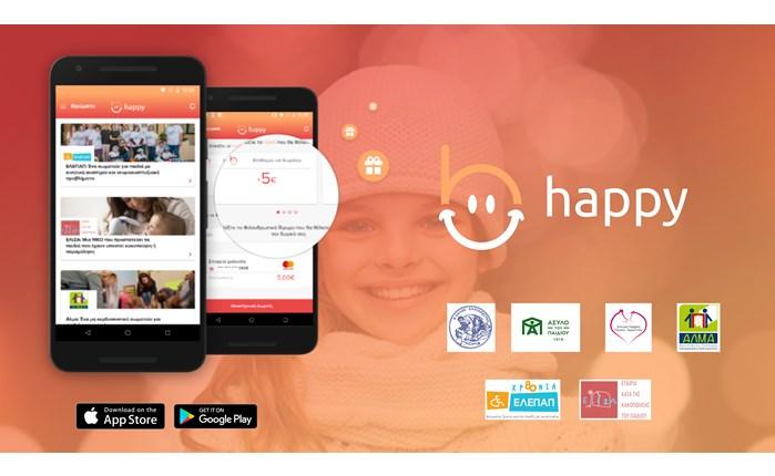 happy: Εφαρμογή κοινωνικής αλληλεγγύης για δωρεές από το κινητό